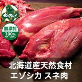 【北海道産】エゾシカ肉/鹿肉/シカ肉/ジビエ スネ肉 1kg【無添加】【shika-s】