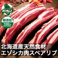 【北海道産】エゾシカ肉/鹿肉/シカ肉/ジビエ 骨付きスペアリブ(アバラ) 1kg【無添加】