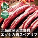 【北海道産】エゾシカ肉/鹿肉/シカ肉/ジビエ 骨付きスペアリブ(アバラ) 500g【無添加】