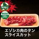 【北海道産】エゾシカ肉/鹿肉/シカ肉/ジビエ タン スライス 100g【無添加】
