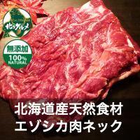 【北海道産】エゾシカ肉/鹿肉/シカ肉/ジビエ ネック 1kg【無添加】