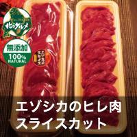 【北海道産】エゾシカ肉/鹿肉/シカ肉/ジビエ ヒレ肉/フィレ肉 スライス 200g【無添加】