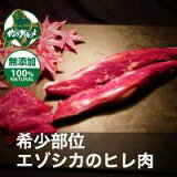 【北海道産】エゾシカ肉アバラ1kg【無添加】