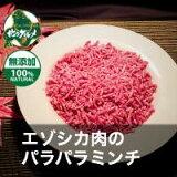 【北海道産】エゾシカ肉パラパラミンチ250g【無添加】
