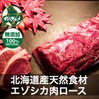 【北海道産】えぞ鹿肉/エゾシカ肉/ジビエ/ ロース 500g【無添加】