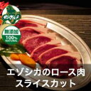 【北海道産】エゾシカ肉/鹿肉/シカ肉/ジビエ ロース肉スライス 300g【無添加】