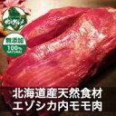 【北海道産】エゾシカ肉/鹿肉/シカ肉/ジビエ 内モモ 1kg【無添加】【shika-s】