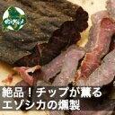 【北海道産】エゾシカ肉 スモーク燻製 300グラム 2本入り / ジビエ / 鹿肉【無添加】