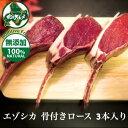 【北海道産】エゾシカ肉/鹿肉/シカ肉/ジビエ 骨付きロース 3枚厚切りカット【無添加】