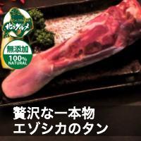 【北海道産】エゾシカ肉/鹿肉/シカ肉/ジビエ タン 皮付き一本物【無添加】