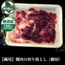 【北海道産】【数量限りアリ】ヒグマ/羆/クマ肉 細切れ肉 300g【切り落とし】【無添加】【ジビエ】