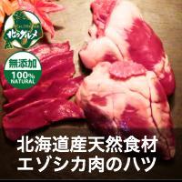 【北海道産】エゾシカ肉/鹿肉/シカ肉/ジビエ ハツ 1個【無添加】