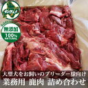 【北海道産無添加食材】鹿肉/エゾシカ肉/シカ肉 超大容量!お買い得シカ肉詰め合わせ 5キロ入 【ペット用品】