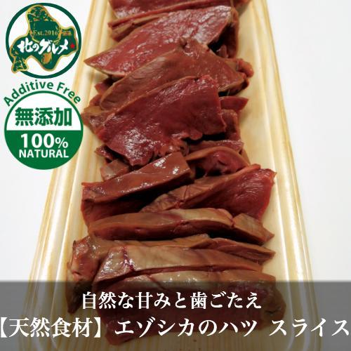【北海道産】エゾシカ肉/鹿肉/シカ肉/ジビエ ハツ スライス 200グラム【無添加】