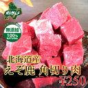 【北海道産無添加食材】えぞ鹿肉/鹿肉/エゾシカ肉/ジビエ 角切り肉 200グラム【ペット用品】