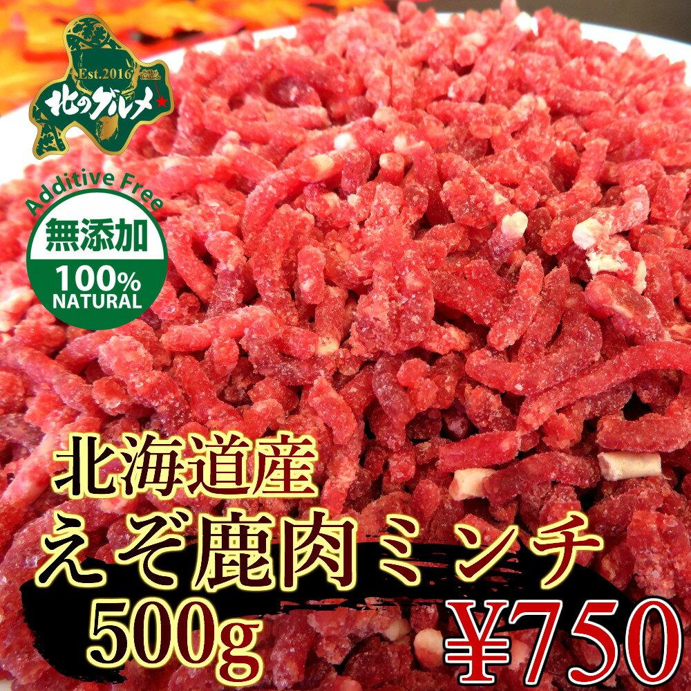 【北海道産】えぞ鹿肉/エゾシカ肉/鹿肉/ジビエ パラパラミンチ 500グラム【無添加】
