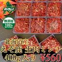 【北海道産無添加食材】えぞ鹿肉/鹿肉/エゾシカ肉/ジビエ 生肉ミンチ 便利な小分けトレー 400グラム【ペット用品】