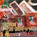 【北海道産】エゾシカ肉/えぞ鹿肉/ジビエ 鹿肉の焼肉セット 6品(ジンギスカン2種とヒレ焼肉とスライス各種)【天然…
