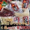 【北海道産】エゾシカ肉/えぞ鹿肉/ジビエ 鹿肉のおつまみセット 4品(燻製2種・チャーシュー・レバーの味噌漬け)【…