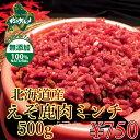 【北海道産無添加食材】エゾシカ肉 パラパラミンチ 徳用1キログラム【ペット用品】