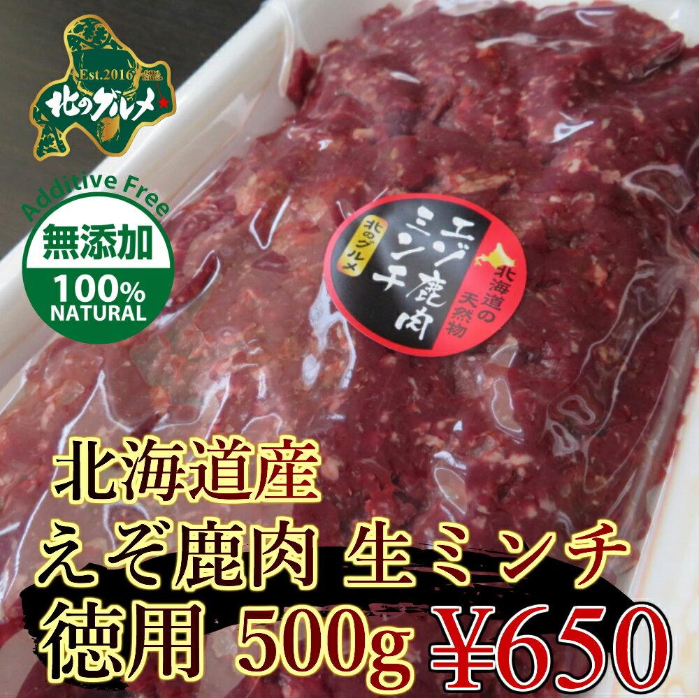 【北海道産】えぞ鹿肉/エゾシカ肉/鹿肉/ジビエ 生ミンチ 500g パック【無添加】