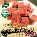 【北海道産無添加食材】えぞ鹿肉/鹿肉/エゾシカ肉/ジビエ 角切り肉 レバーミックス 200グラム【ペット用品】