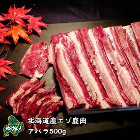 【北海道産】エゾシカ肉/鹿肉/シカ肉/ジビエ アバラ 500g【無添加】