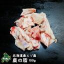 【北海道産】エゾシカ肉/鹿肉/ジビエ/鹿の脂 100g【無添加】