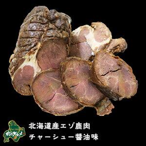 北海道産エゾ鹿のチャーシュー 約200g 高たんぱく質&低脂肪・低カロリー 【無添加/えぞ鹿肉/エゾシカ肉/シカ肉/ジビエ/国産】