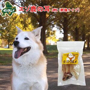 犬 おやつ 無添加 国産 北海道産 エゾ鹿 の 耳 2枚入り 高たんぱく質&低脂肪 低カロリー 無添加 えぞ鹿肉 エゾシカ肉 シカ肉 ジビエ ドックフード 犬用おやつ 犬のおやつ 犬のオヤツ いぬの
