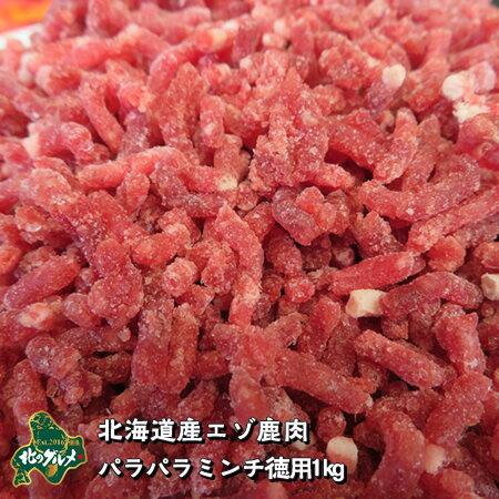 【北海道産】えぞ鹿肉/エゾシカ肉/鹿肉/ジビエ パラパラミンチ 徳用1キログラム【無添加】
