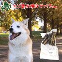 犬 おやつ 無添加 国産 北海道産 エゾ鹿 の 焼きあばら 100g 5cm前後 高たんぱく質&低脂肪 低カロリー 無添加 えぞ鹿…