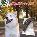犬 おやつ 無添加 国産 北海道産 エゾ鹿 の 焼きあばら 300g 20cm前後 高たんぱく質&低脂肪 低カロリー 無添加 えぞ…