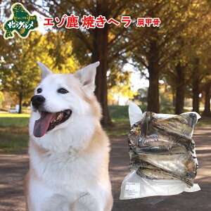 犬 おやつ 国産 北海道産 エゾ鹿 の 焼きヘラ(肩甲骨) 1kg(4〜5枚入り) 高たんぱく質&低脂肪 低カロリー えぞ鹿肉 エゾシカ肉 シカ肉 ジビエ ドックフード 犬用おやつ 犬のおやつ 犬のオ