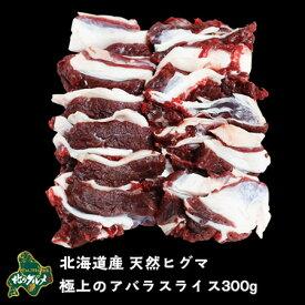 【北海道産】【数量限りアリ】ヒグマ/羆/クマ肉 ヒグマのアバラスライス肉 300g【無添加】【ジビエ】