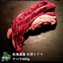 【北海道産】【数量限りアリ】ヒグマ/羆/クマ肉 アバラ 500g【無添加】【ジビエ】