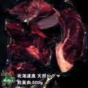 【北海道産】【数量限りアリ】ヒグマ/羆/クマ肉 ヒグマの前肩肉 500g【無添加】【ジビエ】