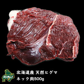 【北海道産】【数量限りアリ】ヒグマ/羆/クマ肉 ヒグマのネック肉 500g【無添加】【ジビエ】