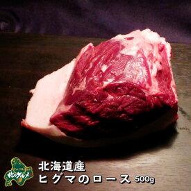 【北海道産】【数量限りアリ】ヒグマ/羆/クマ肉 ロース 500g【ジビエ】