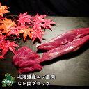 【北海道産】えぞ鹿肉/エゾシカ肉/シカ肉/ジビエ ヒレ肉/フィレ肉 ブロック(約400〜600g)【無添加】 生肉