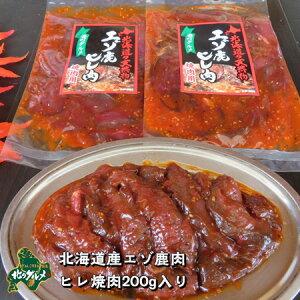 【北海道産】エゾシカ肉/鹿肉/ジビエ ヒレ肉 炭火焼き風焼肉 200グラム