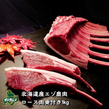 【北海道産】エゾシカ肉/鹿肉/シカ肉/ジビエ 骨付きロース 1kg【無添加】