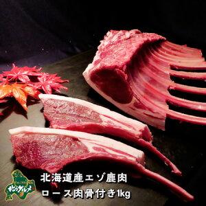 【北海道産】エゾシカ肉/鹿肉/シカ肉/ジビエ 骨付きロース 1kg【無添加】 生肉