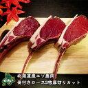【北海道産】エゾシカ肉/鹿肉/シカ肉/ジビエ 骨付きロース 3枚厚切りカット【無添加】 生肉