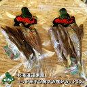 【北海道産無添加食材】干し魚/ドライフィッシュ/犬のおやつ 干しチカ(ワカサギ種) 50g 減塩処理済み【ペット用品】