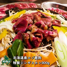【北海道産】エゾシカ肉 ジンギスカン ミックス(アバラ・ハツ・レバー)300グラム【無添加】