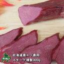 【北海道産】エゾシカ肉 スモーク燻製 300グラム / ジビエ / 鹿肉【無添加】