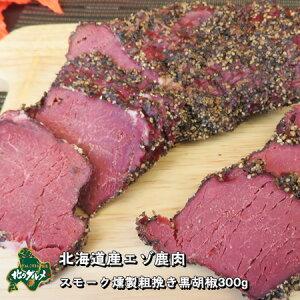 【北海道産】エゾシカ肉 スモーク燻製 粗挽き黒胡椒 300グラム / ジビエ / 鹿肉【無添加】