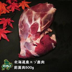 【北海道産】エゾシカ肉/鹿肉/シカ肉/ジビエ 前肩肉 500g【無添加】 生肉