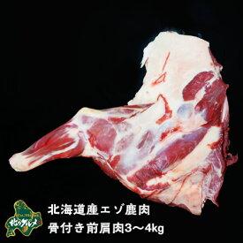【北海道産】【超お買い特】エゾシカ肉/鹿肉/ジビエ/ 骨付き前肩肉 3〜4キログラム【超特大】【無添加】